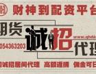 期货配资公司面向全国招代理商-加盟商-瀚博扬期货配资