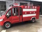温州市电动消防车价钱多少 微型消防站专用车辆制造