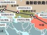 重庆涪陵中欧铁路物流 FBA国际专线物流,快速直达