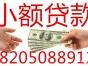 泰州海陵区,兴化,靖江,姜堰快的贷款哪里找??
