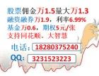 梅州历史上炒股佣金最低的证券公司