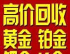 莲都缙云青田高价上门回收黄金铂金首饰金条钻戒多少钱