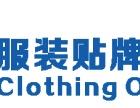 2018宁波国际服装贴牌展(ODM/OEM)