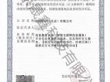 代办增值电信业务许可证-ICP-EDI-SP-IDC-ISP