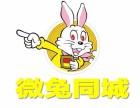 玉环微兔同城速递(配送)