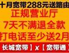 国庆全京优惠/长城宽带/宽带通/7天不满退全款