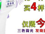[转卖]全新台胜红外线电子体温计非接触式婴儿温度计耳温计...
