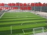 益阳沅江市足球场人造草皮施工报价湖南一线体育设施工程有限公司