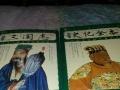两本新书,一本是三国志插图版、一本是史记全本