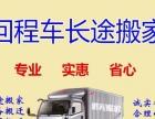 邵阳专业长途居民搬家、搬厂,回程车价提供专车服务