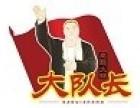 重庆火锅前十强加盟 大队长主题火锅