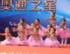 通州土桥 少儿舞蹈培训班拉丁舞民族舞 免费试听