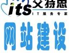 艾特思成都网站建设网站设计网站开发服务