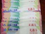济南大量高价回收一卡通银座卡华联卡贵和京东卡充值加油卡