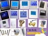 大庆中央空调液晶温控器 各种款式批发销售