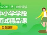 唐山当地的教师资格证培训