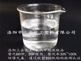 洛阳三金 氯代甲酯增塑剂 优级品