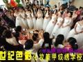 株洲世纪色彩职业化妆美甲学校