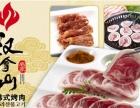汉拿山韩式自助烤肉加盟费用/加盟优势