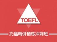 上海托福英语培训班 托福考试采用真实场景教学