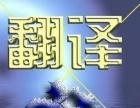 化工翻译-化学品翻译-医药翻译-大连美标雅文翻译