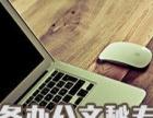 绍兴袍江电脑基础培训,电脑入门培训来上元