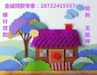 天津房产汽车短期贷款更多贷款方案提供