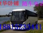 从义乌到自贡直达的长途客车大巴/客车/15988938012