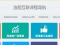 洛阳浩翔互联淘宝SEO淘宝开店企业建站暑假培训