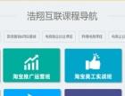 洛阳浩翔互联企业建站淘宝开店SEO店铺装修淘宝美工