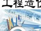 西安承接广联达投标预算结算