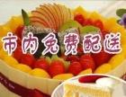 宜昌生日蛋糕全区送货上门蛋糕店夷陵区健康网络蛋糕预