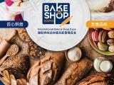 2020南京国际烘焙店及配套展览会