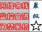江宁大学城监控安装,网络布线