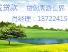 天津房屋抵押贷款 银行贷款也可三方贷款