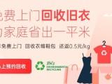 南京舊衣專業回收,南京高價回收衣服