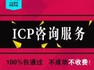 江苏增值电信ICP EDI专业效率办理 经验丰富