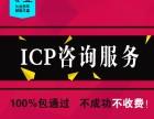 广东增值电信许可(ICP)资质认证办理