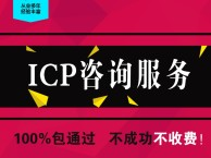 上东icp(增值电信许可)资质办理条件