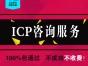 效率代办江苏省ICP(增值电信许可)
