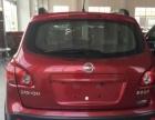 日产逍客2012款 逍客 2.0 无级 XL 火 两驱 买车就买