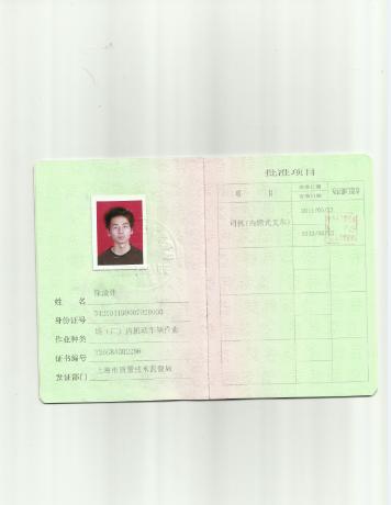 上海低压电工证焊工证叉车证培训考证 登高证架设作业证培训