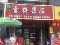 领秀城小区门口三小九中旁红缨幼儿园对面 百货