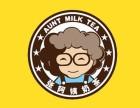 张阿姨奶茶加盟费用是多少怎么加盟