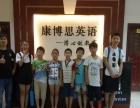 郴州英语培训 中小学成人培训 秋季班9月10号开课