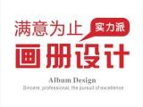 品牌公司 工业产品画册设计 A3A4 设计宣传单多少钱 费用