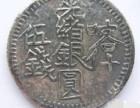 古钱币古董古玩瓷玉书杂鉴定评估交易欢迎咨询