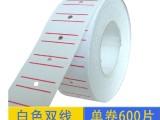 供应白色双红线 单排标价纸 不干胶价格标签600片 10卷/装