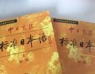 日语入门初级培训标准日本语初级上下册