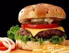 美汁堡加盟费多钱 炸鸡汉堡加盟